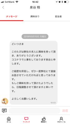 泉谷さんからのメッセージ