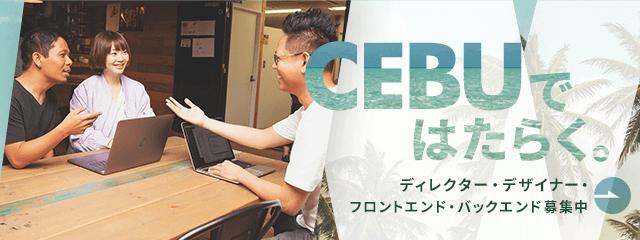 海外で働きたい人募集!ver.4 / LIGセブ島支社