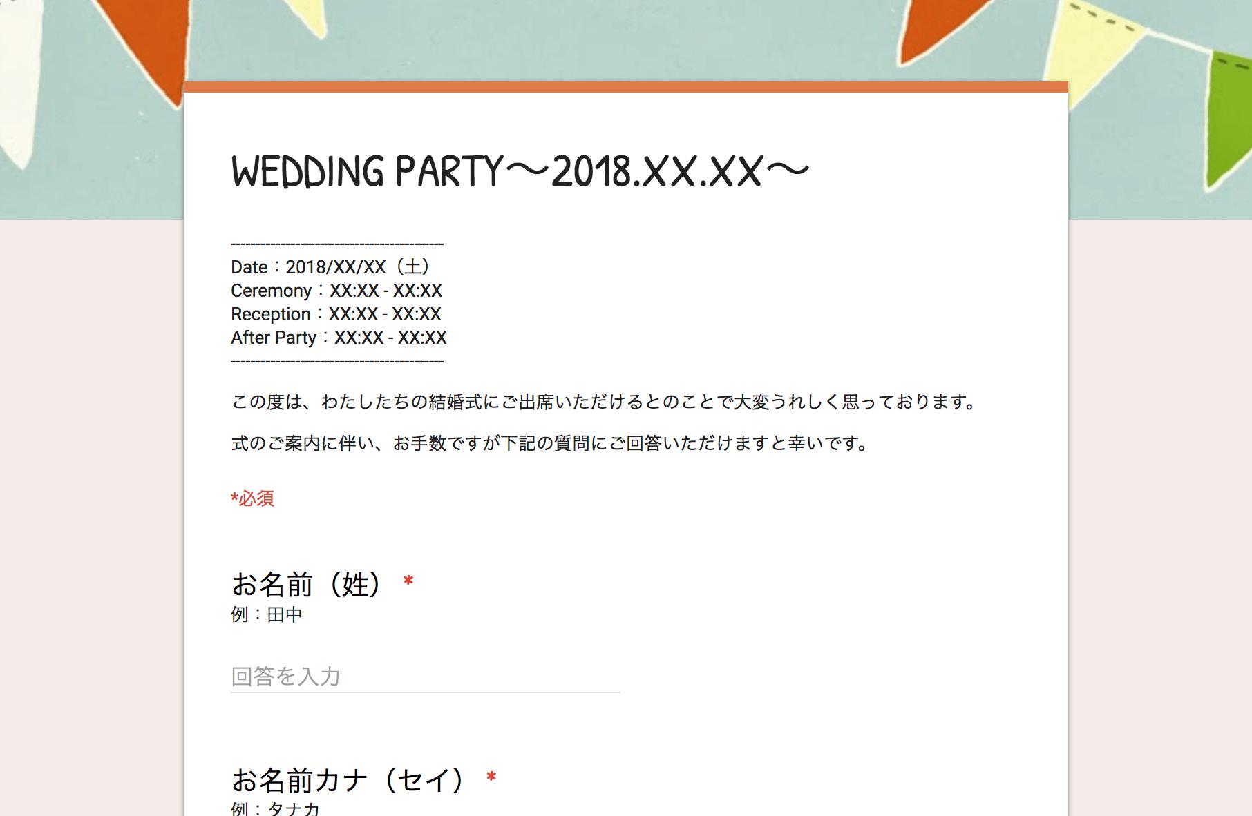 Googleフォームで結婚式の出欠を集める