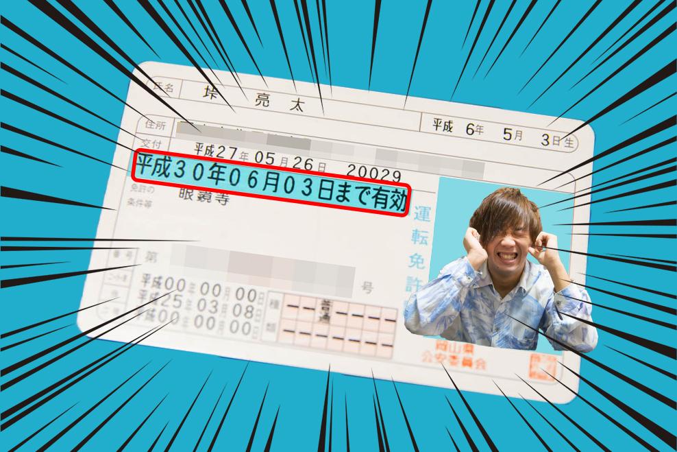 東京都自動車免許更新 免許の更新は土日に出来るの?東京都にお住まいの方向け