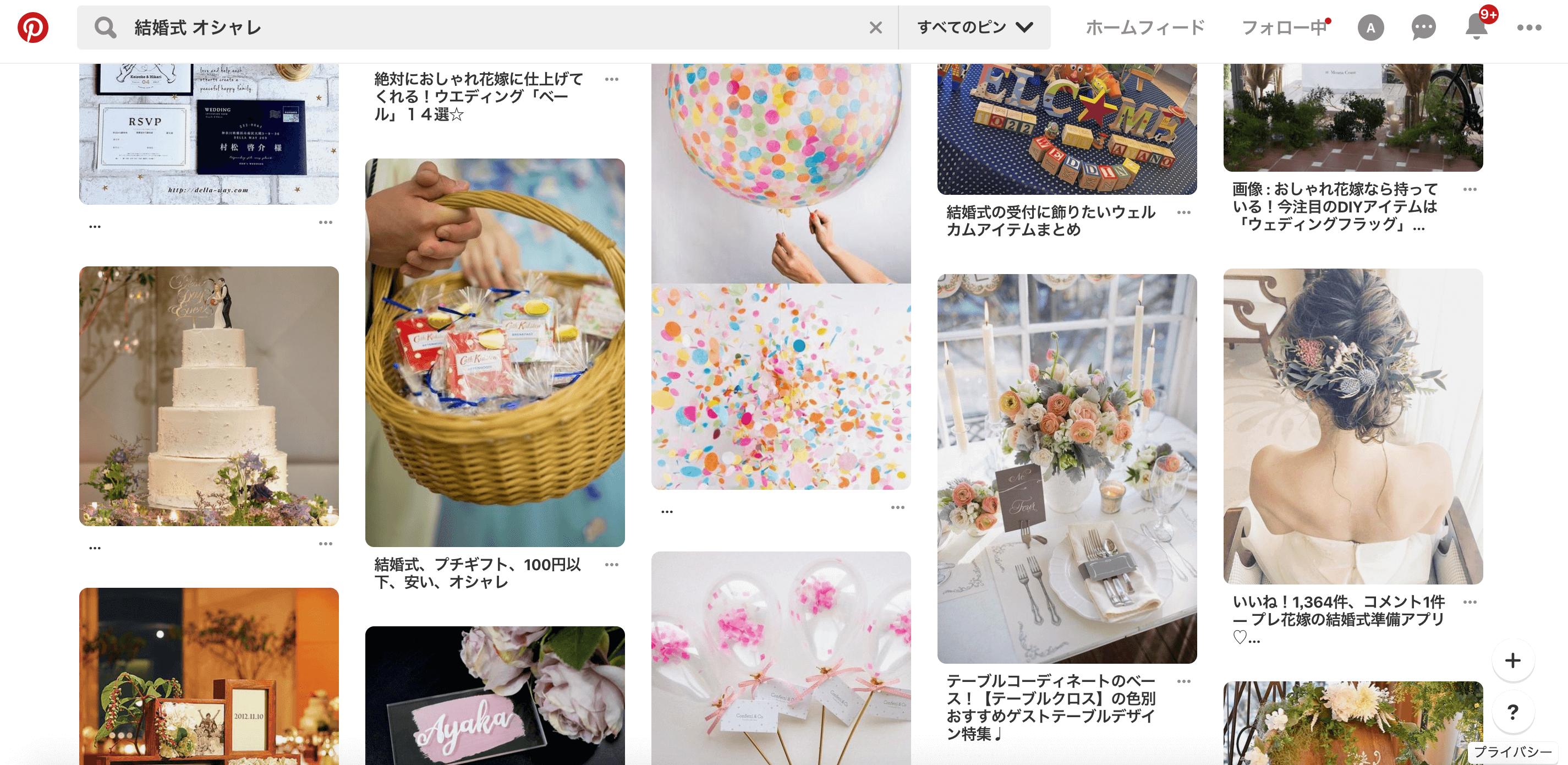 Pinterestの「結婚式 オシャレ」の検索画面