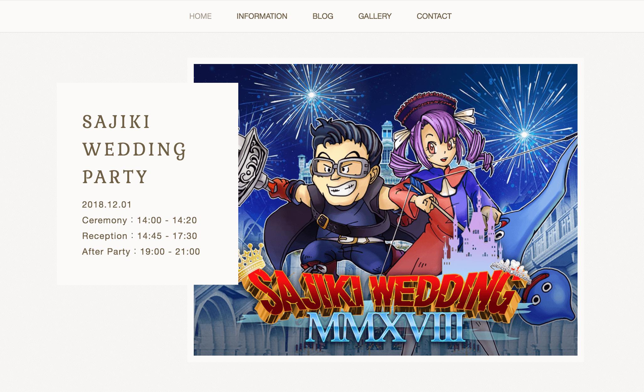 Ameba Owndを使ったウェディングサイト