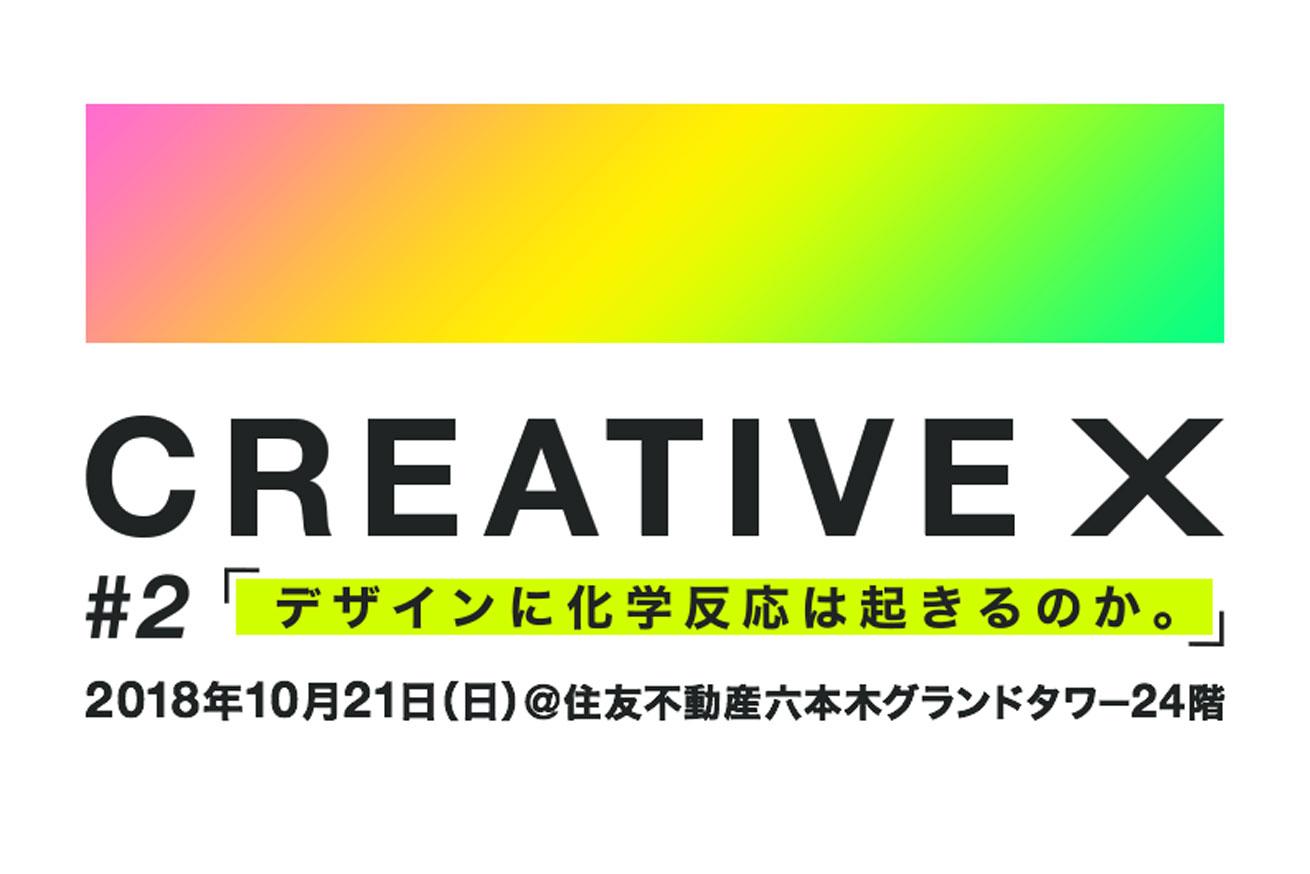 デザインの未来を考えるイベント「CREATIVE X」第2弾を10/21(日)に六本木で開催します。