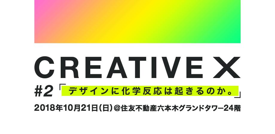 creative x2のアイキャッチ画像
