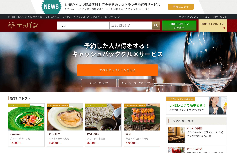 テッパンのWEBサイト