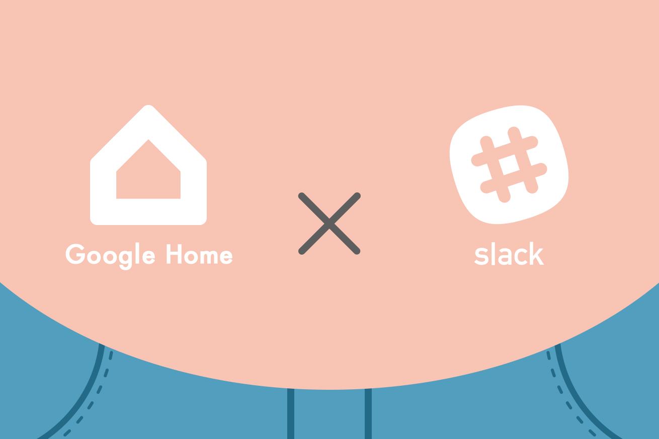 Google Homeで体重を記録してSlackへグラフを通知する仕組みを作りましたが、ダイエットには失敗しました。