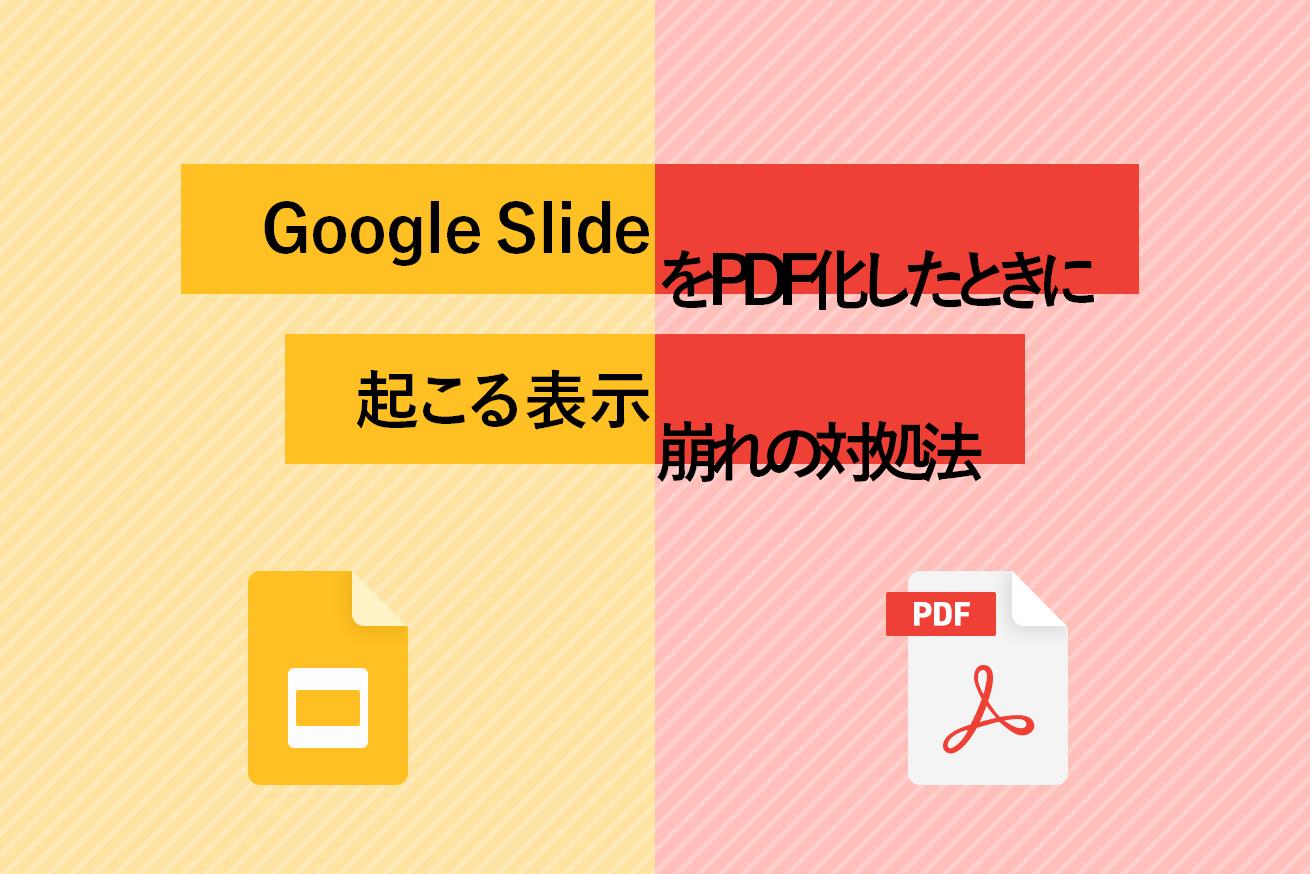 Google SlideをPDF化したときに起こる表示崩れの対処法
