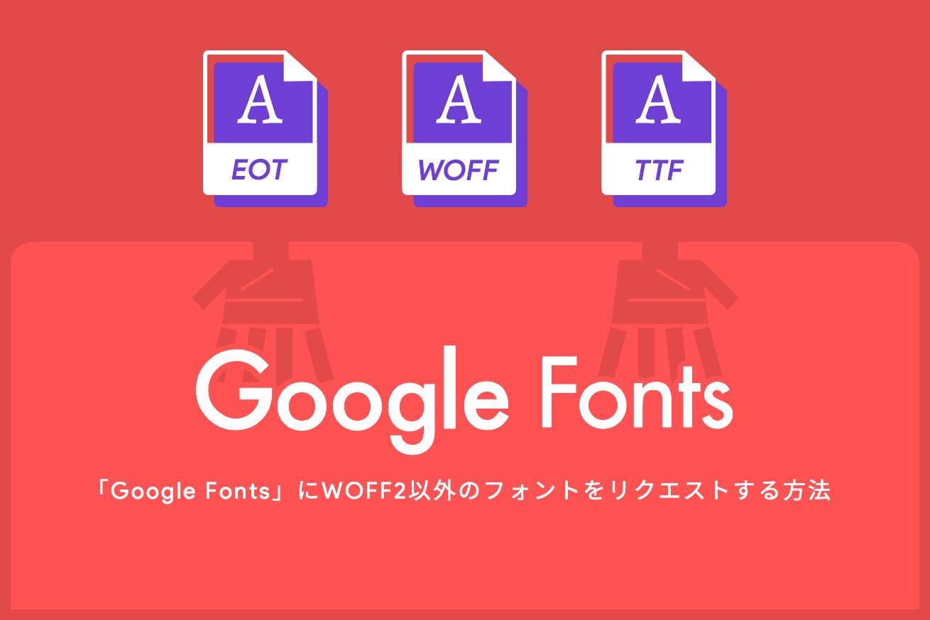 「Google Fonts」にWOFF2以外のフォントをリクエストする方法