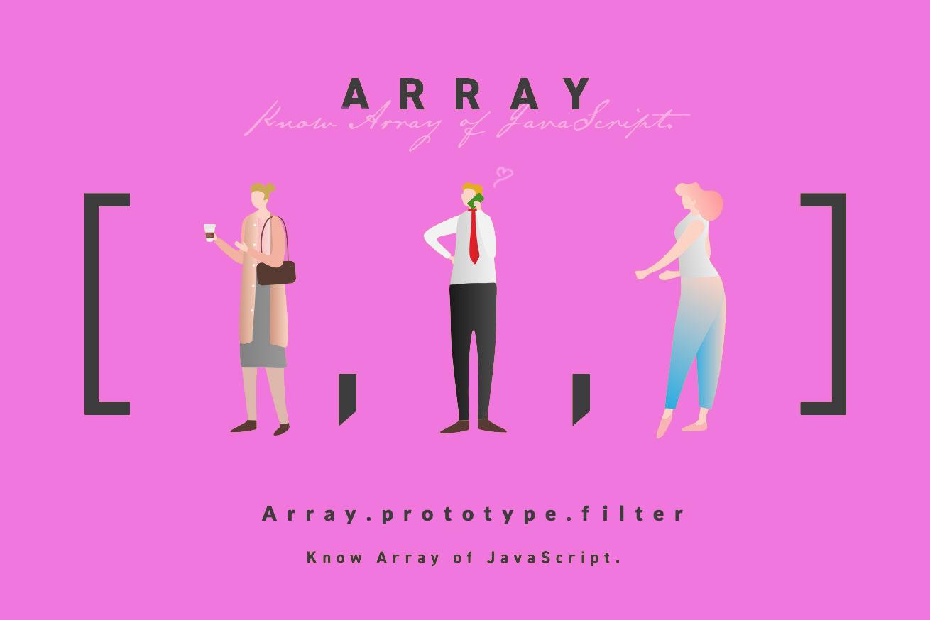 JavaScriptのArrayを知る。大きな目標への小さな一歩 〜Array.prototype.filter編〜