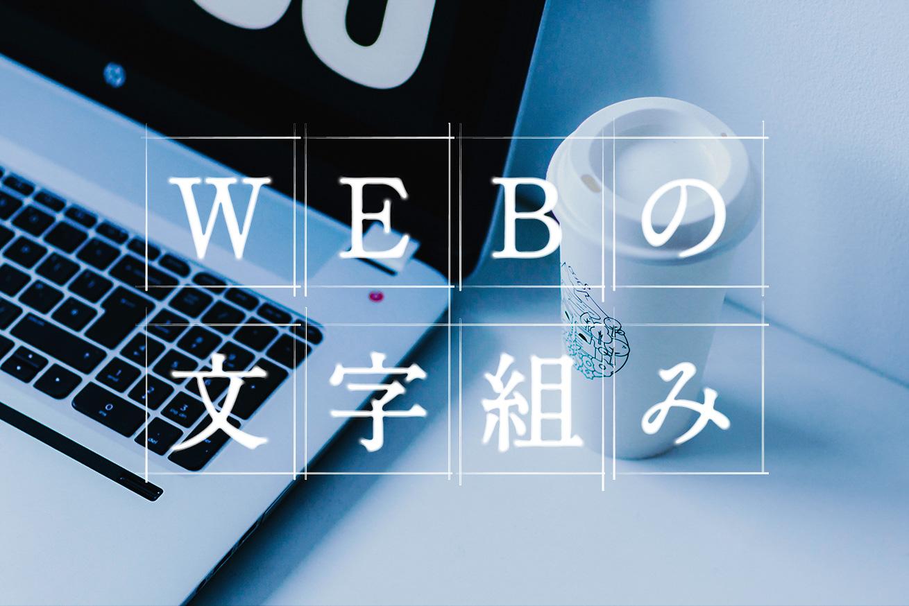 Webデザインで文字組みを考えるときに押さえたい5つのポイント