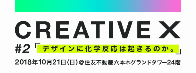 CREATIVE X 第2弾