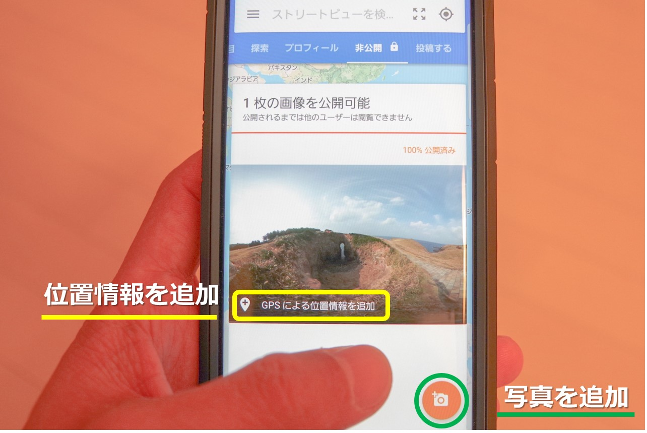 Googleストリートビューで、写真の位置情報を追加している写真