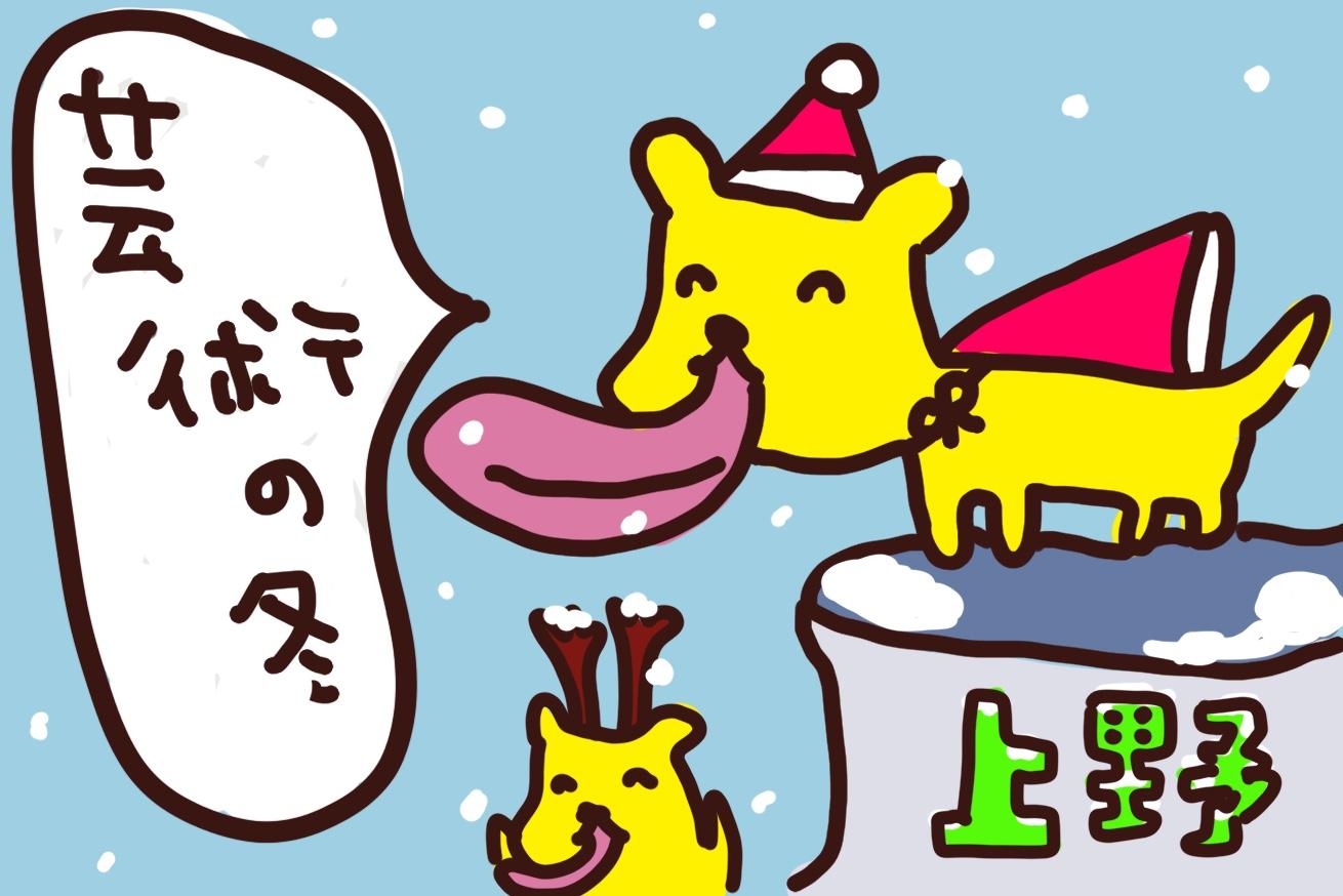 【芸術の冬 in 上野】ざっくり気軽に展覧会を楽しも〜!2018〜2019年版