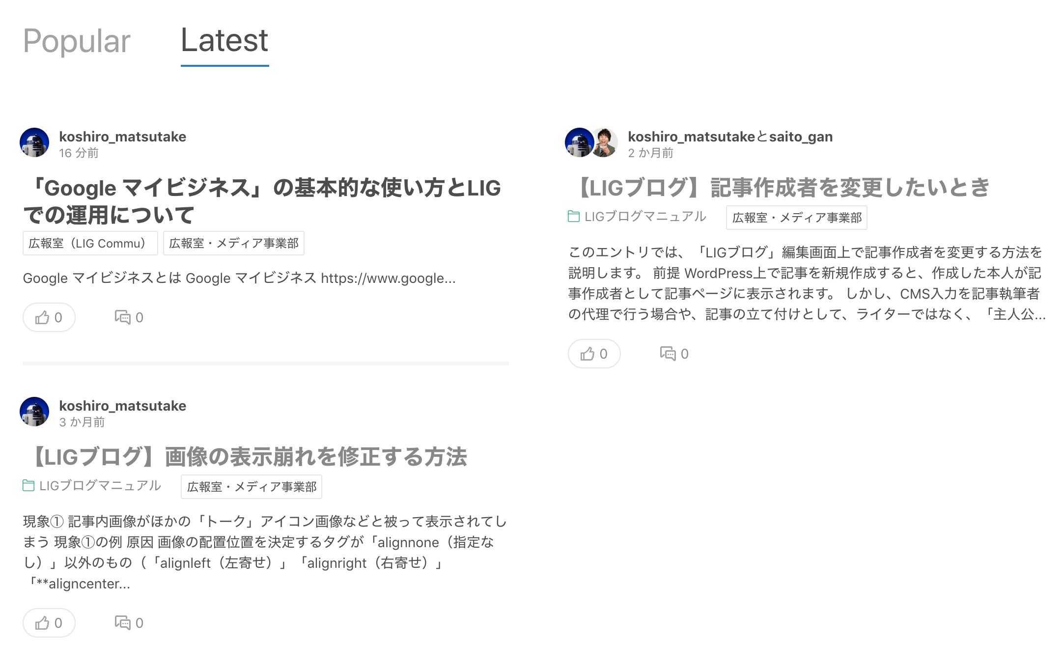 メンバーのプロフィールページのキャプチャ