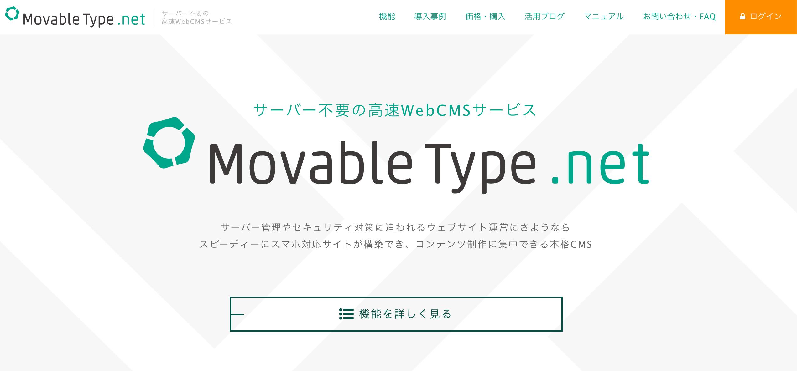 MovableType.netのキャプチャ画像