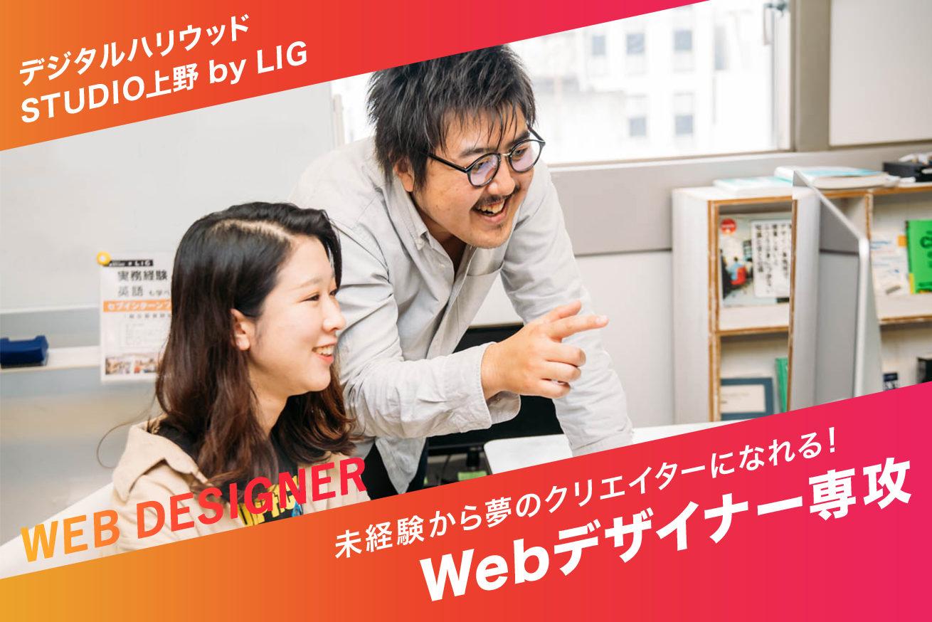 デザイナー ウェブ