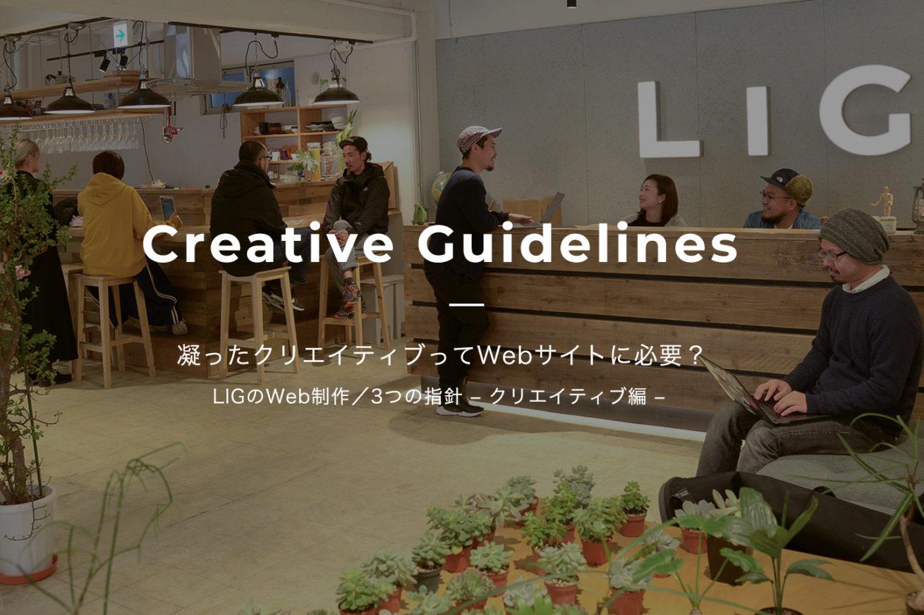 凝ったクリエイティブってWebサイトに必要?LIGのWeb制作/3つの指針 -クリエイティブ編-