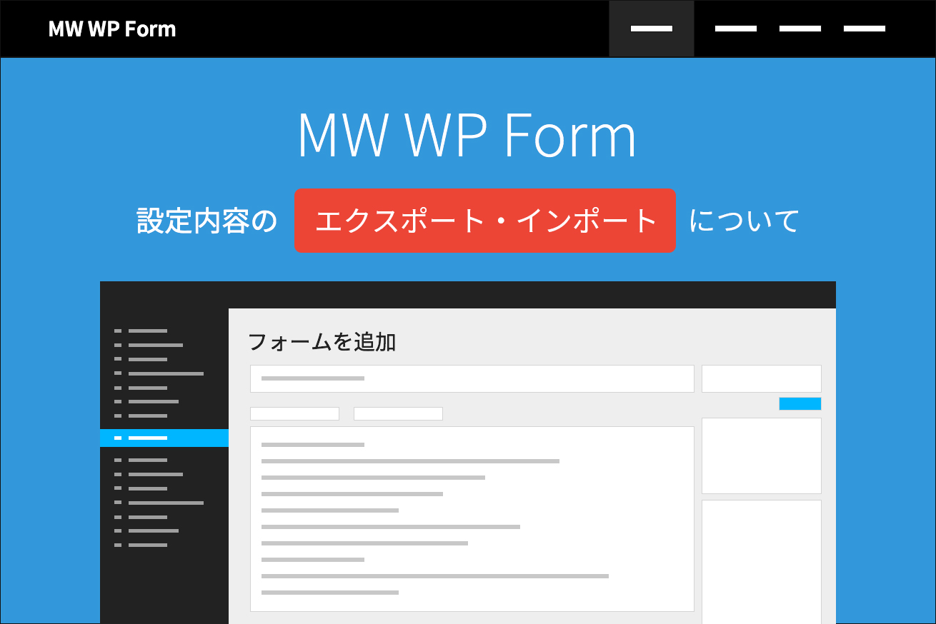 「MW WP Form」における設定内容のエクスポート・インポートについて