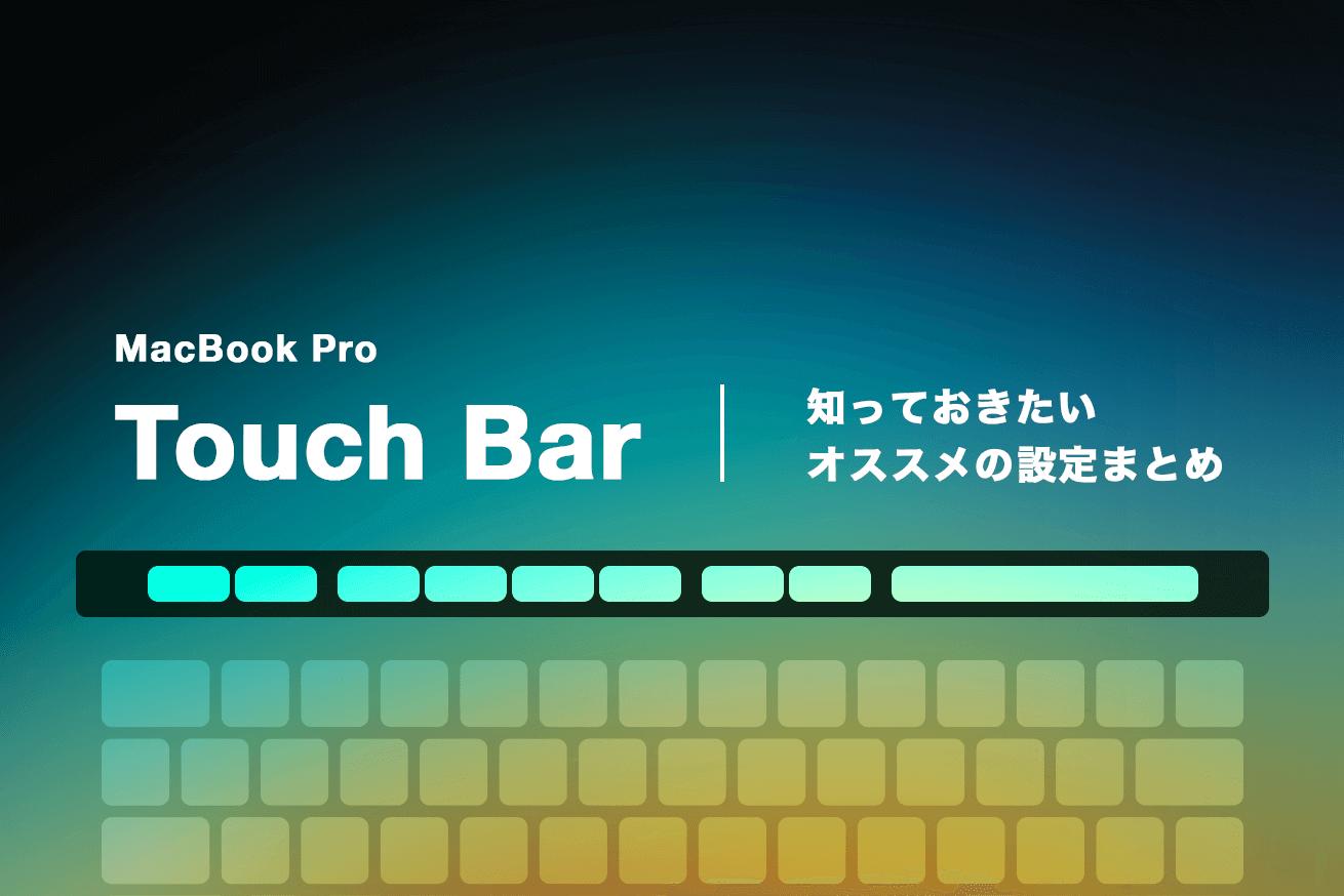 Touch Barつきのmacbook Proを手に入れたとき 知っておきたいオススメの設定まとめ 株式会社lig