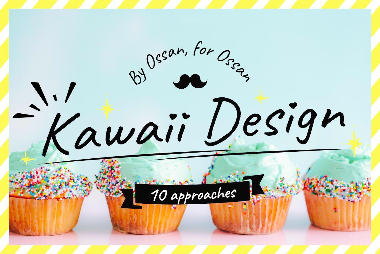 デザイナーおじさんが女子力高めのデザインをするための10のアプローチ