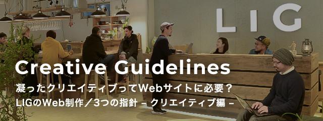 Web事業部_クリエイティブ