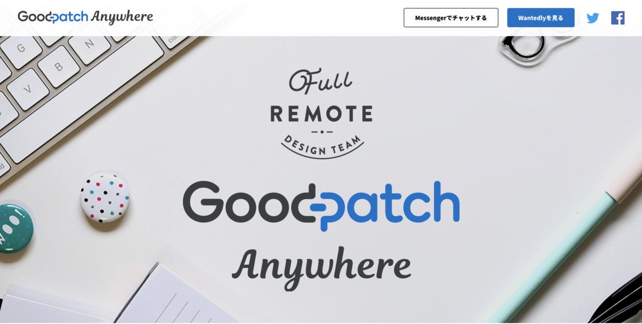 グッドパッチのサイト画面