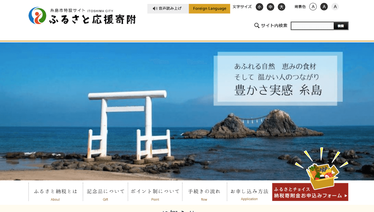 糸島の山と海を前に両手を広げ開放感を味わう木人