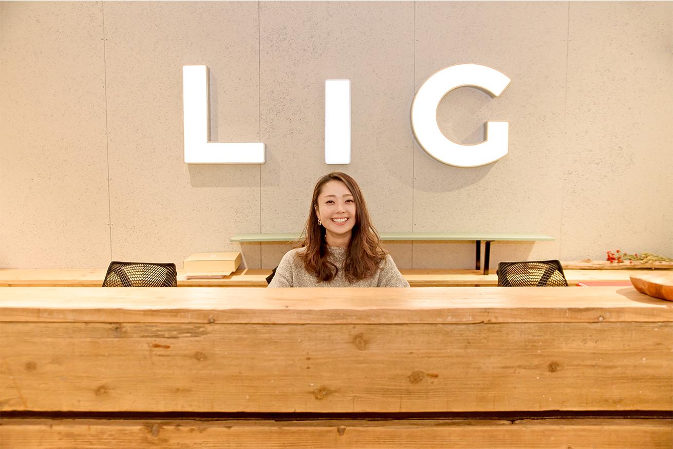 LIG受付