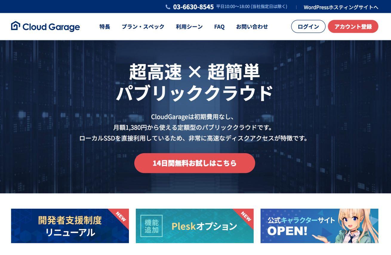 『CloudGarage』Webサイトキャプチャ画像