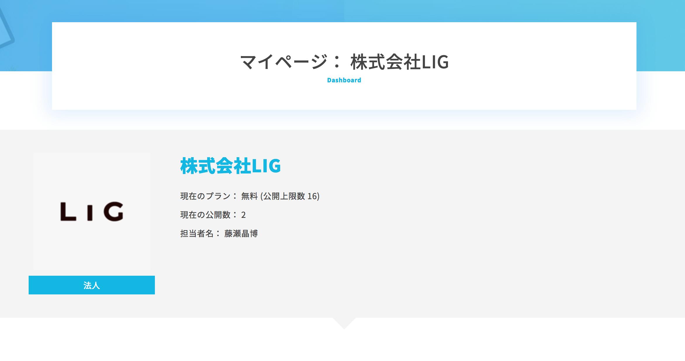 ウェブタメで作ったLIGのマイページ