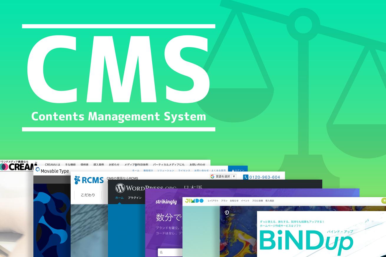 コスパ最強のCMSはどれ!?Webサイト構築に必要な各機能を徹底比較!