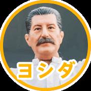 ヨシダさん