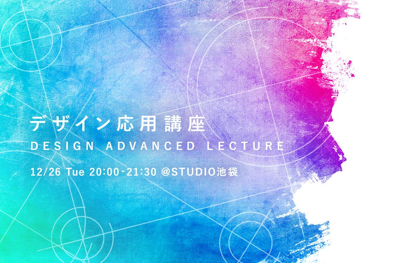 美しいレイアウトの作り方とは?「デザイン応用講座」を開催します!12/26(水)20時〜@池袋