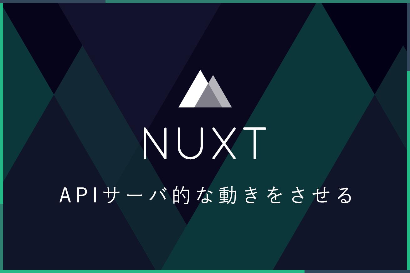 Nuxtに「serverMiddleware」を設定して、API サーバ的な動きをさせてみた