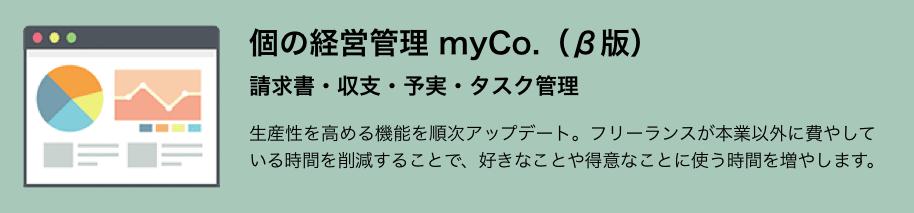 myCo.機能紹介