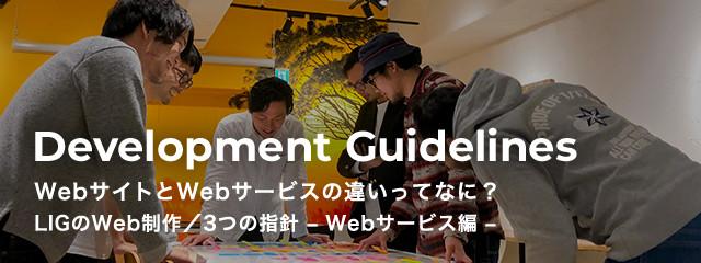 Web事業部実績紹介_Webサービス