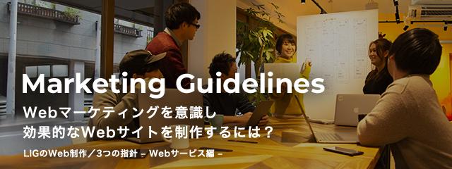 Web事業部実績紹介_Webマーケティング