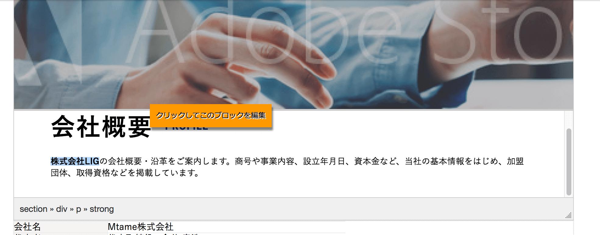 テンプレート編集