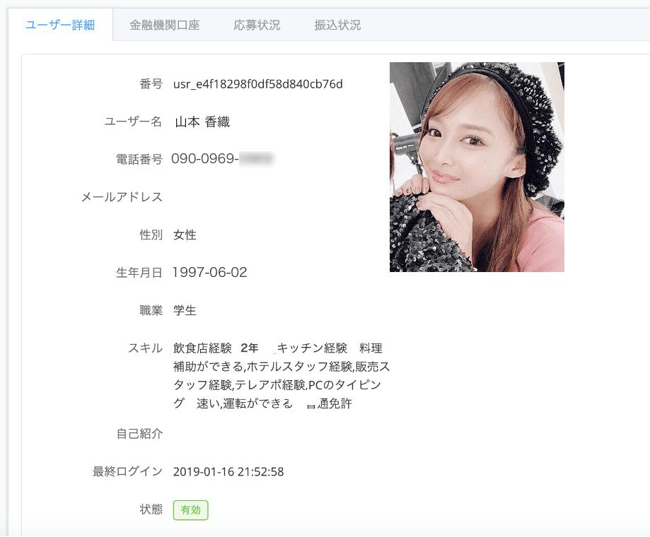 ユーザープロフィール画面