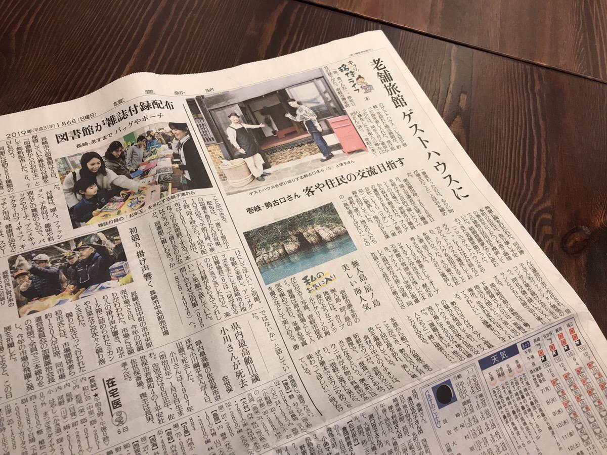 読売新聞(長崎版)に載っているゲストハウスLAMP壱岐の写真