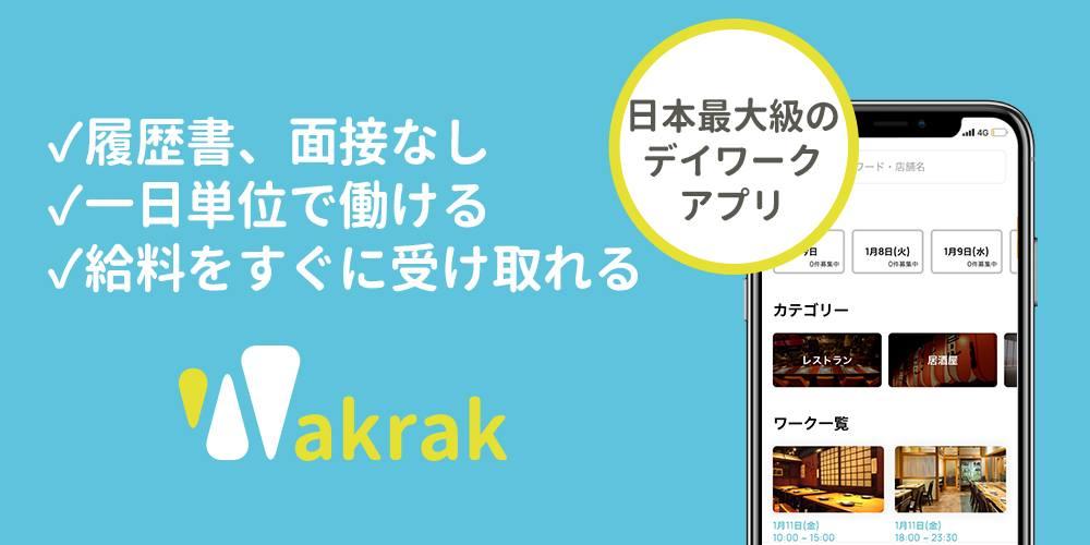 wakrakサービス説明画像