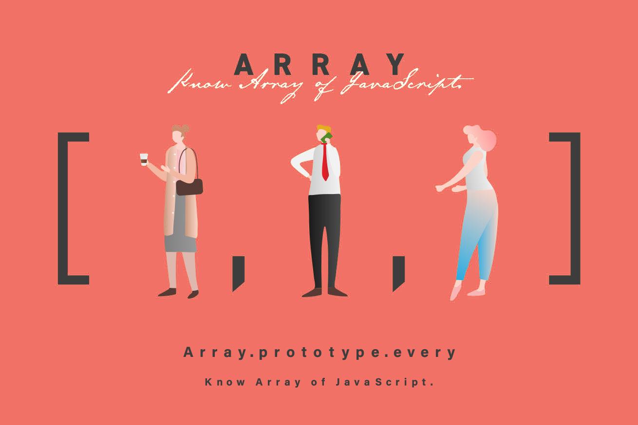 JavaScriptのArrayを知る。大きな目標への小さな一歩 〜Array.prototype.every編〜