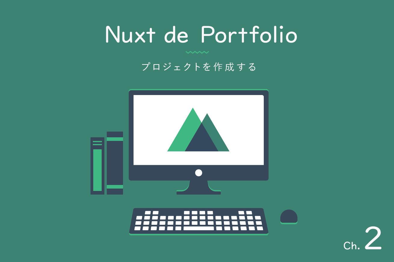 Ch 2】プロジェクトを作成する【Nuxt de Portfolio】 | 東京上野