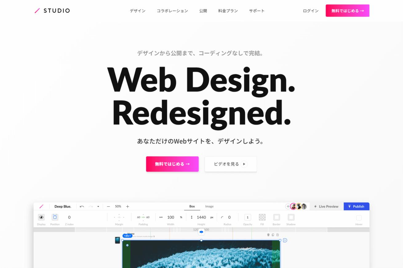 STUDIOのホームページ画面