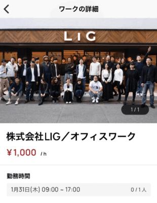 LIGアカウント画面