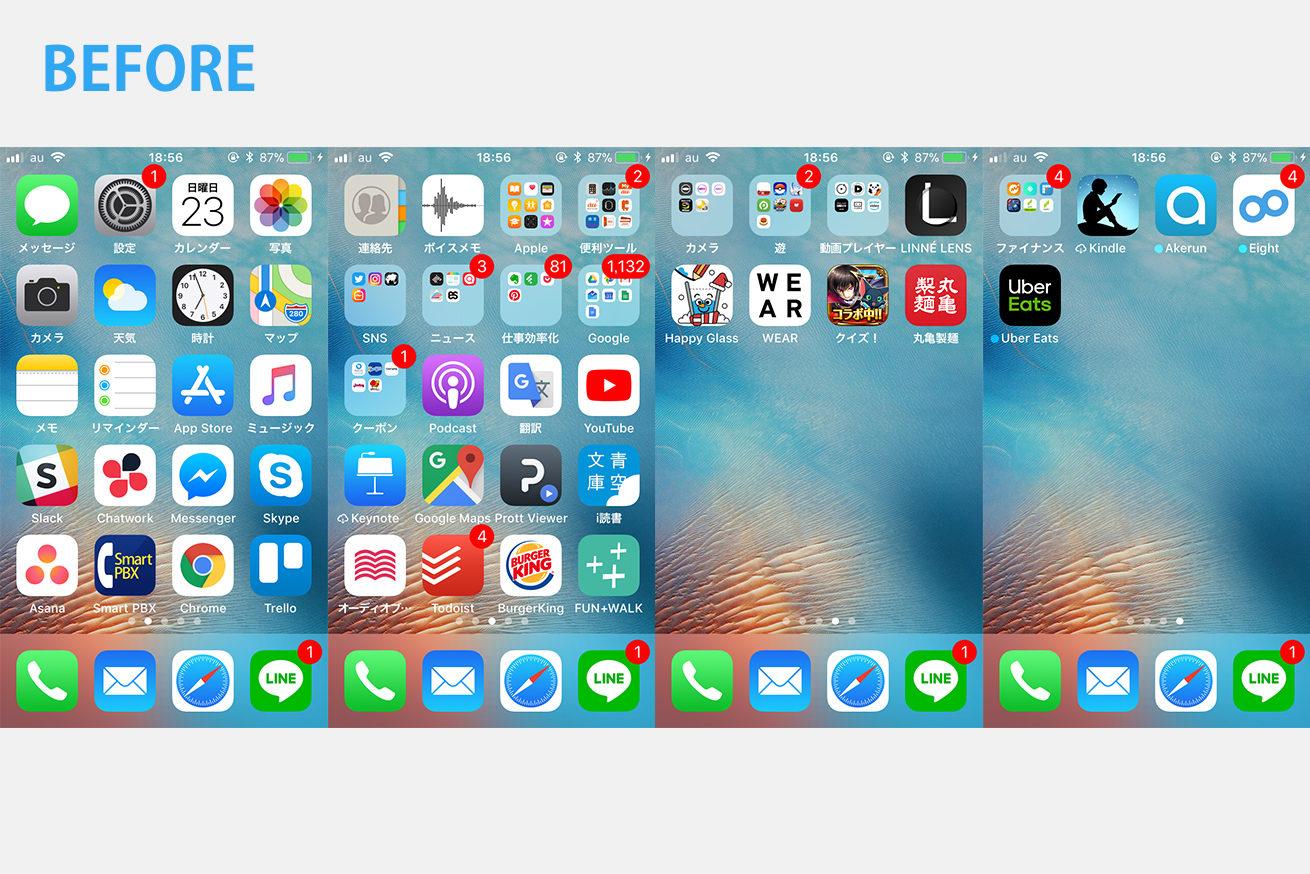 アプリ整理前の画面