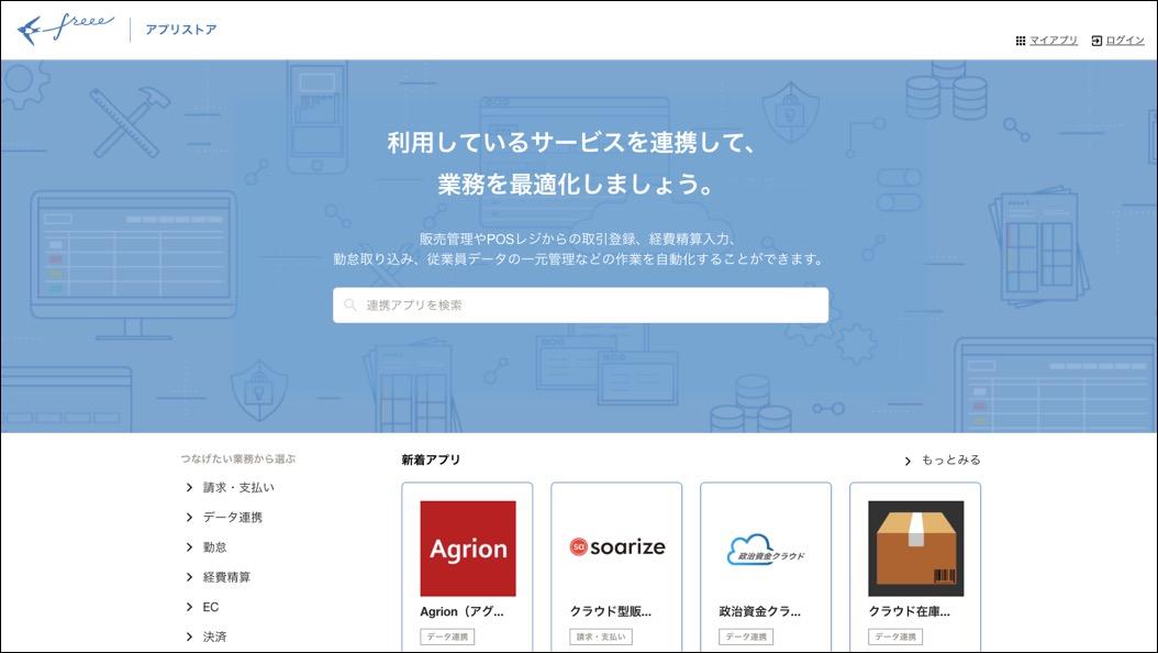 freeeアプリストアのトップ画面