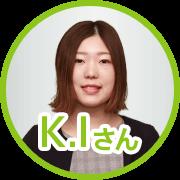 K.Iさん