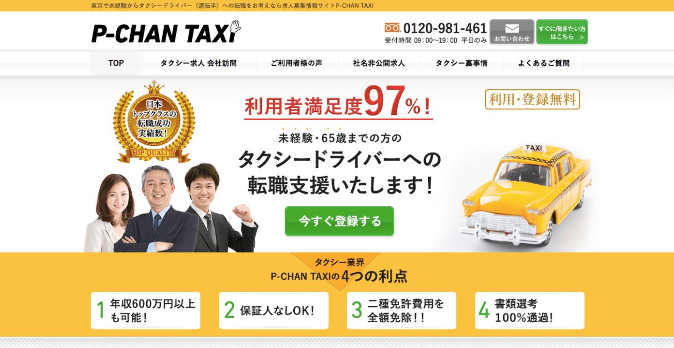 ピーチャンタクシーのトップページ