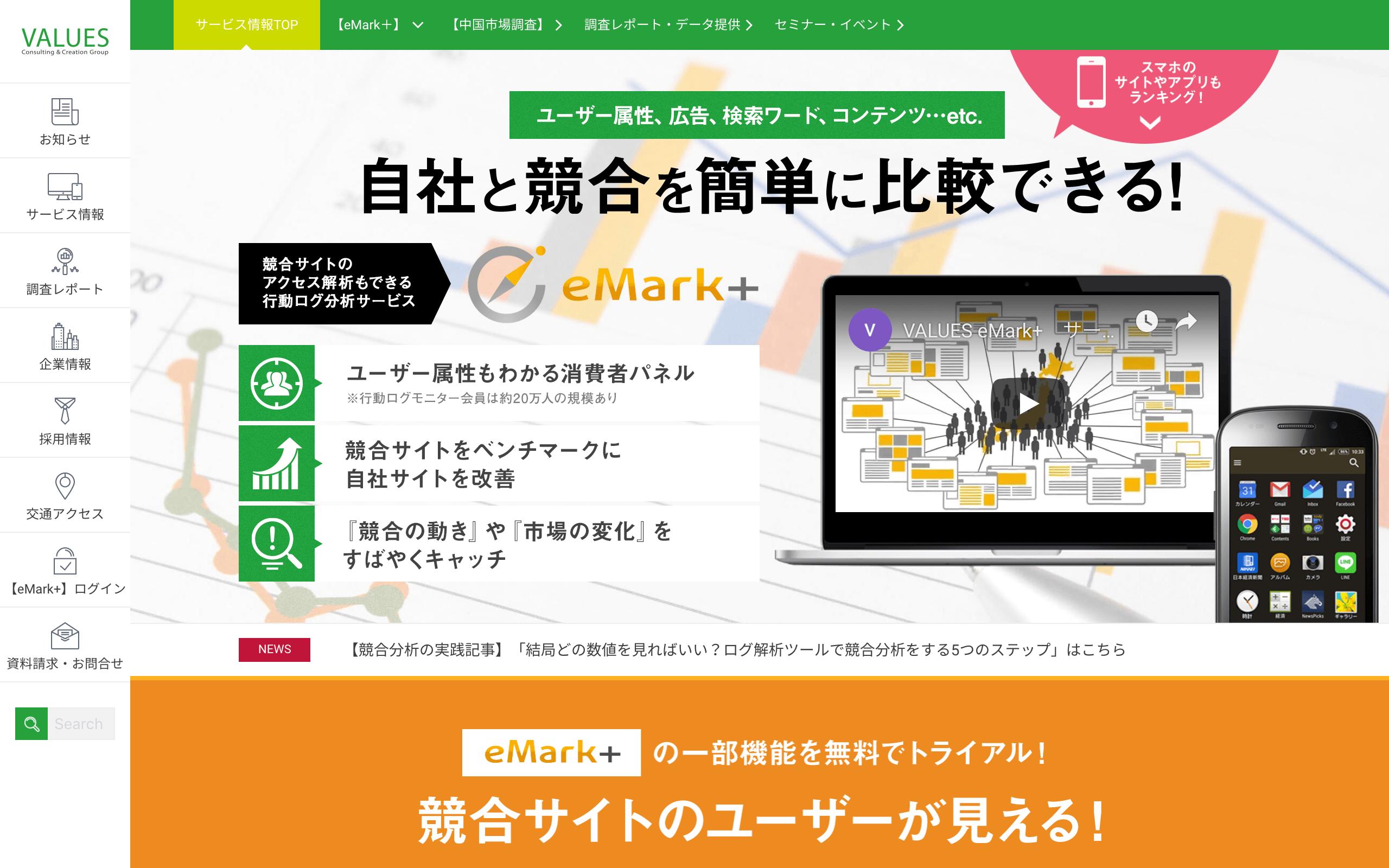 「eMark+」LP